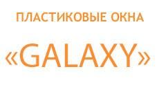 """Пластиковые окна """"Galaxy"""""""
